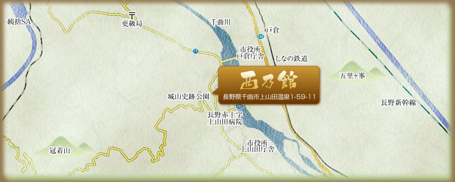 西乃館 長野県千曲市上山田温泉1-59-11